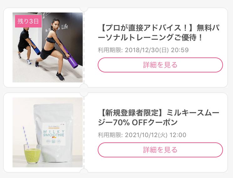 FiNC優待クーポン画像