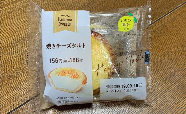 ファミマの焼きチーズタルト