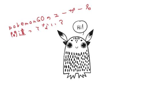 子どもが「pokemonGOにログインできない!」と言ったらバグを疑う前にユーザー名を確認!