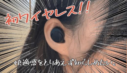 GOOSERA TWS完全ワイヤレスイヤホンは音質良き!この快適な使用感をとりあえず知らしめたい。