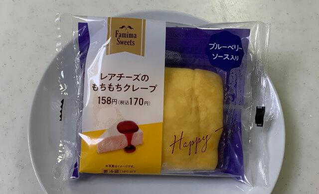 ファミマのレアチーズクレープ