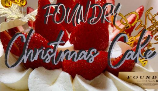ファウンドリー【静岡県産きらぴ香いちごと阿寒酪農家のクリスマスケーキ】は素材にこだわるゴージャスケーキ